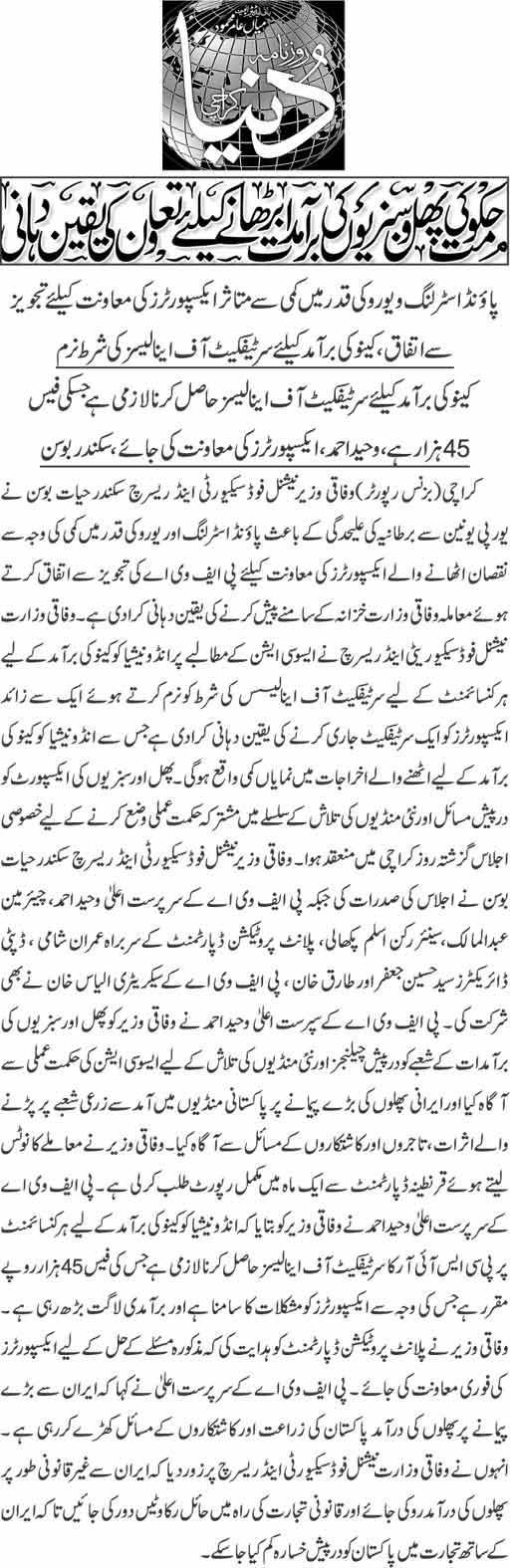 Daily Jang ePaper  Urdu Newspaper  jang News  jang ePaper